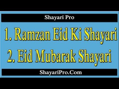 Eid Mubarak Shayari In Hindi | 2018 Ramzan Eid Ki Shayari - Shayari Pro
