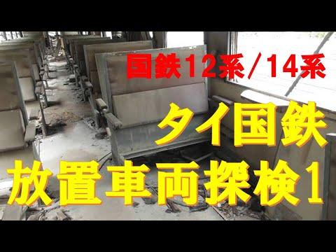 タイ国鉄放置車両探検 1 12系客車・14系寝台