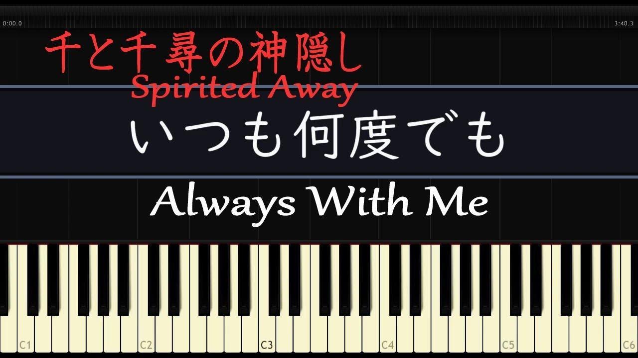 でも いつも 何 ピアノ 度