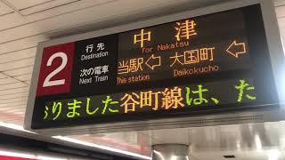 中川家の漫才の元ネタ【大阪メトロ御堂筋線・難波駅にて】