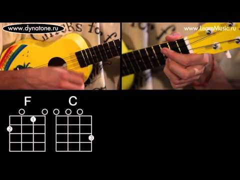 Видео урок: как играть песню Somewhere Over The Rainbow - Israel KamakawiwoOle на укулеле