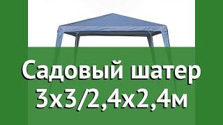 Садовый шатер 3x3/2,4x2,4м (Афина) обзор AFM-1022B Blue производитель Афина-Мебель (Россия)