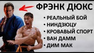 Фрэнк Дюкc: реальный бой, ниндзюцу, кровавый спорт, дим мак, отец ММА
