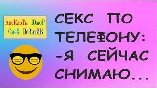 СЕКС по телефону Смешные короткие анекдоты Юмор Позитив Приколы Смех