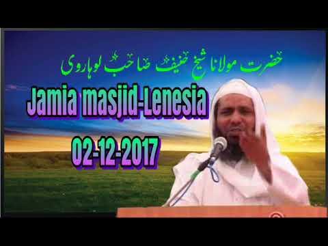 Bayan by shaikh hanif sa.luharvi/ 02/12/2017 jamia masjid-lenesia