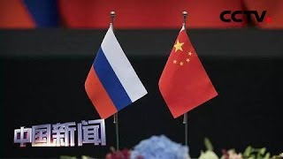 [中国新闻] 专家:理性自信应对美方一些人极限施压   CCTV中文国际