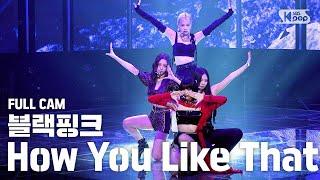[안방1열 직캠4K] 블랙핑크 'How You Like That' (BLACKPINK Full Cam)│@SBS Inkigayo_2020.7.19