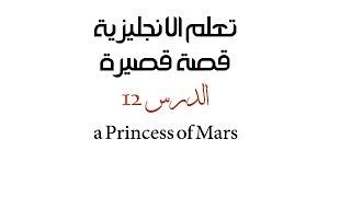 تعلم الانجليزية قصة قصيرة الدرس 12 a Princess of Mars