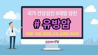 [검진하이] 국가건강검진 5대암검진 #유방암