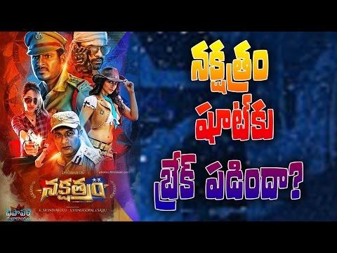 Is Nakshatram movie shooting stopped ? || Krishna Vamsi || Sai Dharam Tej || Sundeep Kishan ||