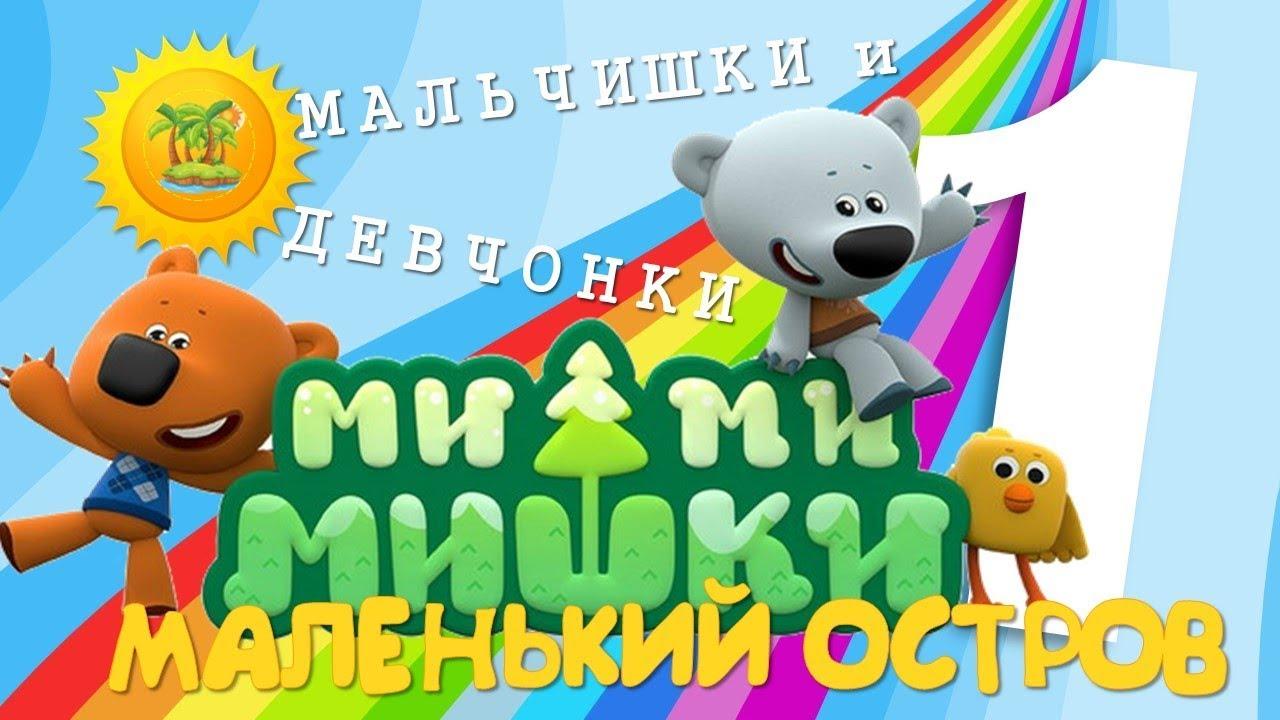 Мишки Мимимишки обзор игры - YouTube