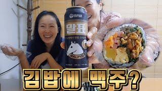 비오는 날 김밥과 맥주라니~ 김밥나라 남성역점 매콤견과…