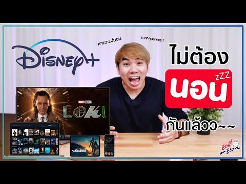 Disney+ เข้าไทยแล้ว!! ดูได้วันไหน? เดือนละกี่บาท!? | อาตี๋รีวิว EP.636