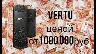Обзор Vertu стоимостью ОТ 1 000 000 руб! Часть 1 СМОТРИМ в 4K
