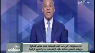 فيديو| موسى: البرادعي طلب يقيم في قصر رئاسي وأسطول من السيارات