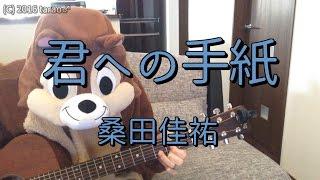 君への手紙/桑田佳祐/ギターコード