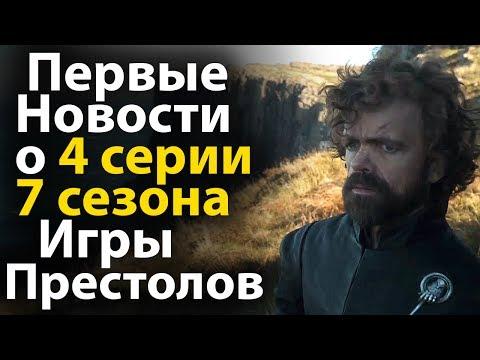 Игра Престолов (7 сезон 4 серия) — Русское промо (2017)