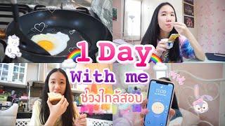 1 Day with me 24 ชม.ช่วงใกล้สอบ Vlog อ่านหนังสือ [Nonny.com]