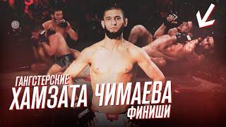 6 гангстерских финишей Хамзата Чимаева до UFC