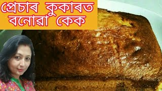 assamese cuisine recipe