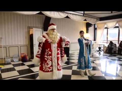 Зажигательный танец нашего Деда Мороза и Снегурочки