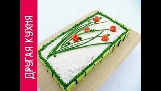 Гости ахнут! Закусочный торт на праздничный стол!