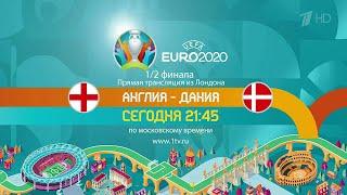 Сборная Италии накануне обыграла команду Испании в полуфинале Чемпионата Европы 2020