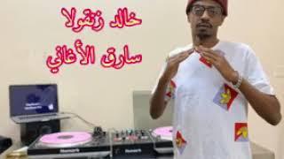 فضيحة خالد زنقولا الحرامي-zangooal wd Almzad