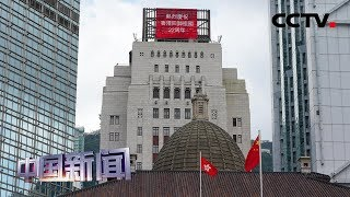 [中国新闻] 香港举行多项活动庆回归22周年   CCTV中文国际
