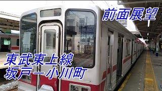 【前面展望】東武東上線 30000系 坂戸-小川町