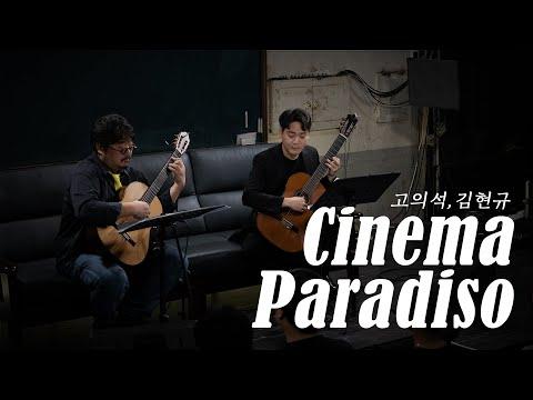 김어준의 다스뵈이다 78회 - Cinema Paradiso