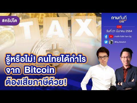 #คริปโต รู้หรือไม่? คนไทยได้กำไรจาก Bitcoin ต้องเสียภาษีด้วย! | #ถามทันที