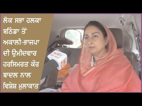 Spl. interview with Harsimrat Kaur Badal Akali-BJP candidate from Bathinda