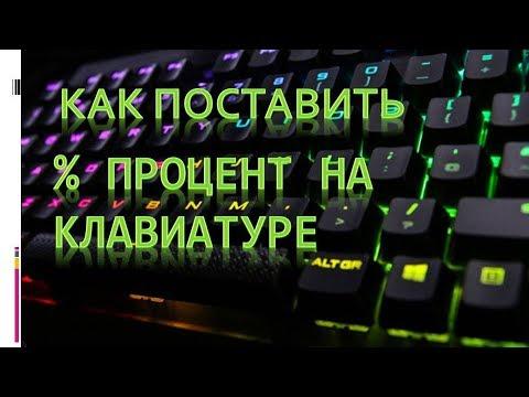 Как написать процент на клавиатуре