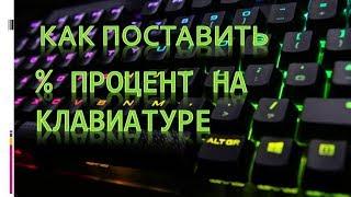 Как написать процент на клавиатуре.Как написать процент на компе