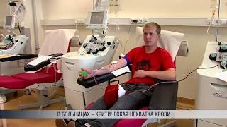 В больницах – критическая нехватка крови