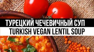 Турецкий чечевичный суп Как приготовить легкий детокс веган суп для похудения из красной чечевицы