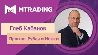 Смотреть видео Прогноз рубля и нефти - Торговые рекомендации онлайн