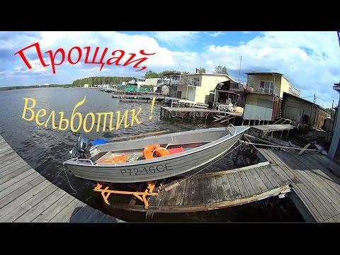 Прощание с лодкой Вельбот 36