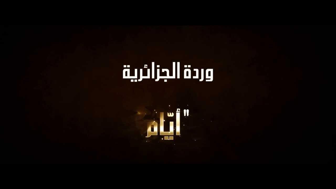 la chanson de warda eyyam