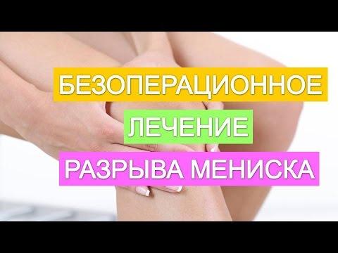 Повреждение внутреннего мениска: признаки, лечение
