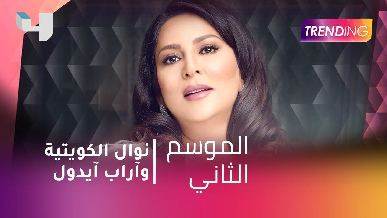 #MBCTrending - نوال الكويتية وآراب آيدول