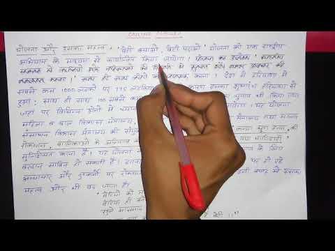 Essay On Beti Bchao Beti Pdhao In Hindi