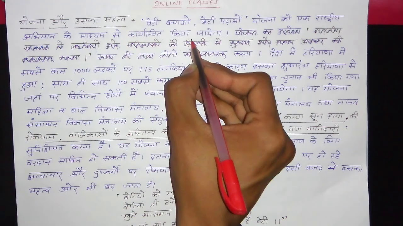 essay on beti bchao beti pdhao in hindi