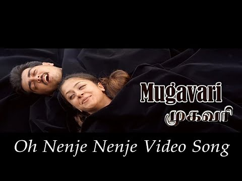 Mugavari | O Nenje Nenje Video Song | Ajith Kumar | Jyothika | Vivek| Tamil Video song