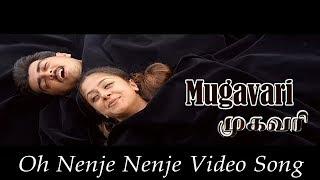 Gambar cover Mugavari | O Nenje Nenje Video Song | Ajith Kumar | Jyothika | Vivek| Tamil Video song