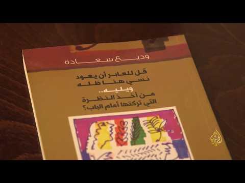 هذا الصباح - وديع سعادة شاعر لبناني  - نشر قبل 1 ساعة