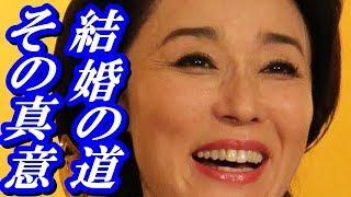 【号泣】浅野ゆう子 今明かされる結婚の裏事情 よろしければチャンネル...
