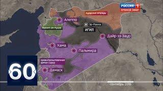 Багдасаров о конфликте в Сирии. Карта региона. Алеппо | 60 минут