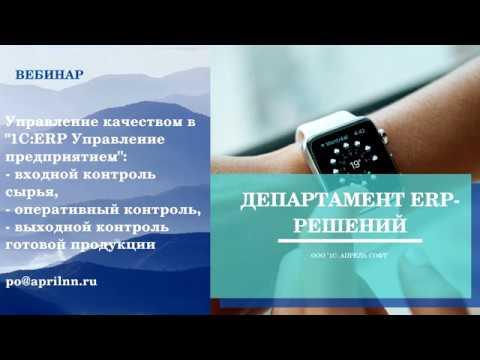 """Управление качеством в """"1С:ERP Управление предприятием"""""""
